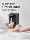 自動洗手液感應器智能泡沫洗手機壁掛式消毒家用兒童替換液皂液器