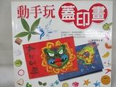 【書寶二手書T5/少年童書_KD3】動手玩蓋印畫_黃雅琪