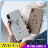 飲料奶茶插畫 VIVO V11 V11i Y95 V9 V7 plus 手機殼 可愛卡通 趣味人物 V7+ 保護殼保護套 防摔軟殼