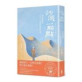 沙漠一點點:西安到喀什,4590公里的絲路日誌