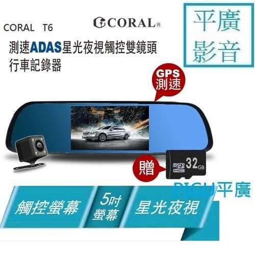 平廣 附32G卡 CORAL T6 行車紀錄器 圖資測速 5吋 後視鏡型 ADAS 星光夜視 觸控 雙鏡頭 行車記錄器