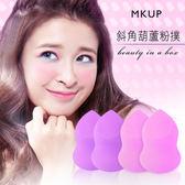 MKUP美咖 斜角葫蘆粉撲(1入) 紫色/粉色 兩款可選【小三美日】