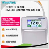 ※台灣製造※ Needtek 優利達 CM-880 四欄位彩色液晶觸控螢幕統計打卡鐘~贈10人卡匣+100張卡片