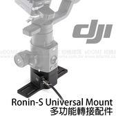 DJI 大疆 如影 Ronin-S 多功能轉接配件 (24期0利率 免運 公司貨) 手持攝影雲台 PART 20 Universal Mount
