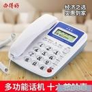 電話機家用辦公固定有線座機免電池來電顯示...