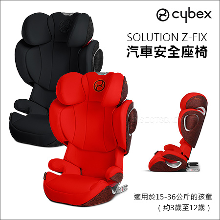 ✿蟲寶寶✿【德國Cybex】Solution Z-Fix 汽車安全座椅 (橘金 / 黑)