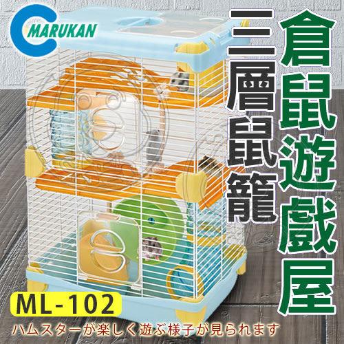 【培菓平價寵物網】日本MARUKAN》MK-ML-102三層倉鼠遊戲屋鼠籠561415-M號