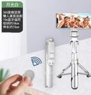 自拍桿 自拍桿手機直播三角架多功能360自動旋轉【快速出貨八折搶購】