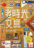 (二手書)好想擁有的老時光文具:從明治到昭和時期,橫跨100年的美好收藏,發現舊..