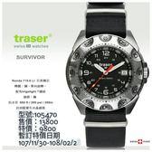 丹大戶外用品【Traser】TRASER Survivor 軍錶(尼龍錶帶) #105470 限時特價