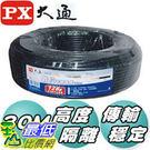 PX大通128編織數位電視專用電纜線5C-30M