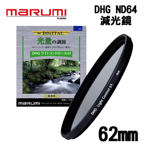 【MARUMI】DHG ND64 62mm 多層鍍膜 減光鏡 彩宣公司貨