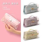 透明鉛筆袋高中小學生用文具袋 韓國簡約小清新韓版創意可愛文具盒女童
