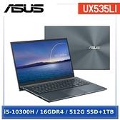 【送無線滑鼠3好禮】ASUS ZenBook Pro 15 UX535LI-0102G10300H 綠松灰(i5-10300H/16G/GTX1650Ti 4G/1TB+512G PCIe)