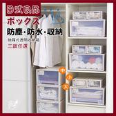 【Incare】抽屜式防水防塵透明收納箱 (大*3)