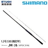 漁拓釣具 SHIMANO 21 鱗海 SPECIAL 1.2-53 [黑鯛磯釣竿]