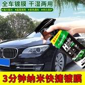 汽車鍍膜劑液體噴霧納米水晶鍍晶用品黑科技 快速出貨