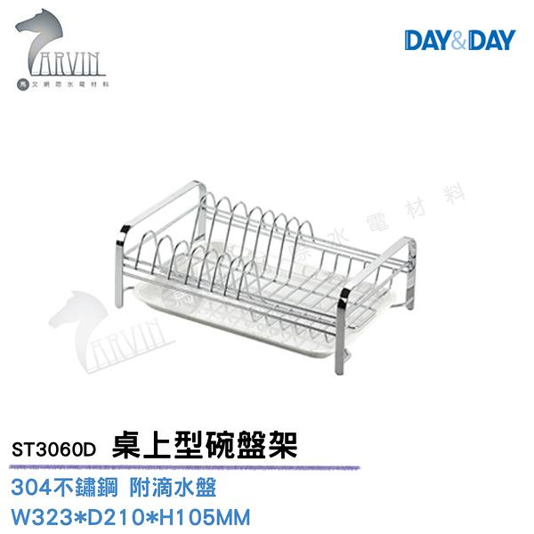 《DAY&DAY》不鏽鋼 桌上型碗盤架 ST3060D 廚房配件精品