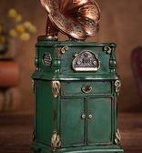 復古存錢罐經典留聲機擺件樹脂硬幣零錢儲蓄罐成人生日禮物擺件