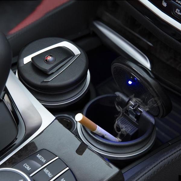 車載煙灰缸創意個性有蓋LED燈車內通帶蓋汽車用品帶蓋