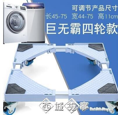 洗衣機底座 鬆下洗衣機底座架子全自動固定不銹鋼滾筒通用托架移動萬向輪冰箱 璐璐