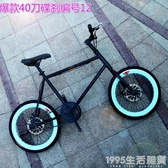 自行車迷你20寸小輪單車活飛男女學生款式雙碟剎彩色復古 1995生活雜貨NMS