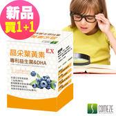COMEZE康澤  晶采葉黃素-專利益生菌&DHA(新品上市-買一送一)