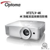 Optoma 奧圖碼 HT27LV-4K 4K旗艦家庭娛樂投影機【公司貨保固+免運】