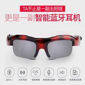 藍牙眼鏡帶耳機4.1耳塞入耳式智慧眼鏡免運直出 交換禮物