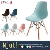 JP Kagu 北歐風現代DIY餐椅/辨公椅/休閒椅(5色)天空藍