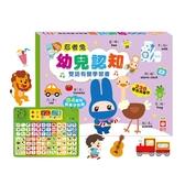 《 幼福出版 》忍者兔幼兒認知雙語有聲學習書 / JOYBUS玩具百貨