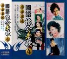 原音重現 國語懷念老歌 第4輯CD (購...