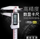 卡尺廣陸電子數顯卡尺0-150mm高精度不銹鋼游標卡尺防水測量 晶彩