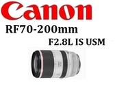 名揚數位 CANON RF 70-200mm f2.8 L IS USM 佳能公司貨 (分12/24期0利率)