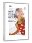 二手書博民逛書店《【給12星座的勵志書06】為成就完美的自己而存在著! 給處女座