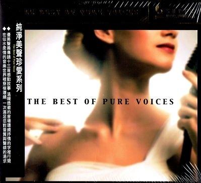 【停看聽音響唱片】【CD】純淨美聲珍愛系列