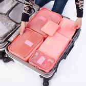 旅行收納袋出差必備用品洗漱包行李箱分裝化妝包內衣整理便攜套裝 滿天星