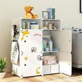 迷你多格子儲物收納櫃子多功能簡易布衣櫃塑料省空間組裝小型衣櫥『CR水晶鞋坊』igo