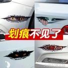 車貼汽車3D立體車尾裝飾創意貼紙車頭前保...