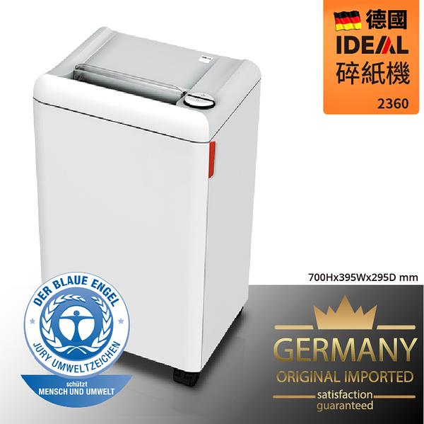 (事務用品)德國製 IDEAL 2360 短條碎紙機 2x15mm  (銷毀/事務機/光碟/保密/文件/資料/檔案/迴紋針/合約)
