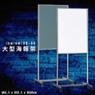 【展場活動】AB-66 雙用展示架(白板...