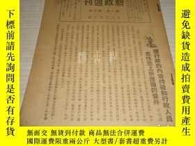 二手書博民逛書店《新政週刊》第一卷罕見第三期Y9464