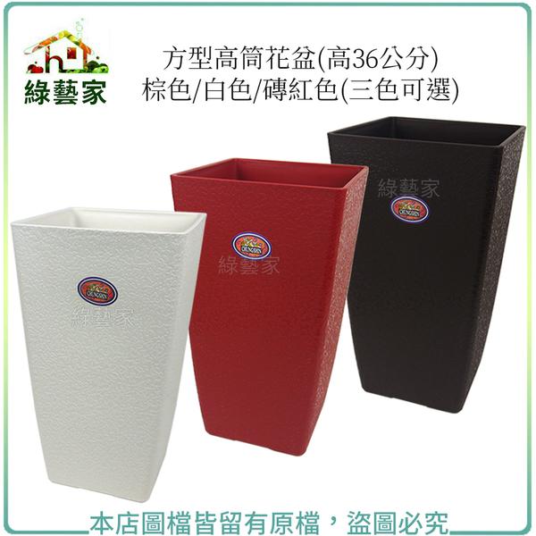 【綠藝家】方型高筒花盆(高36公分)棕色/白色/磚紅色(三色可選)