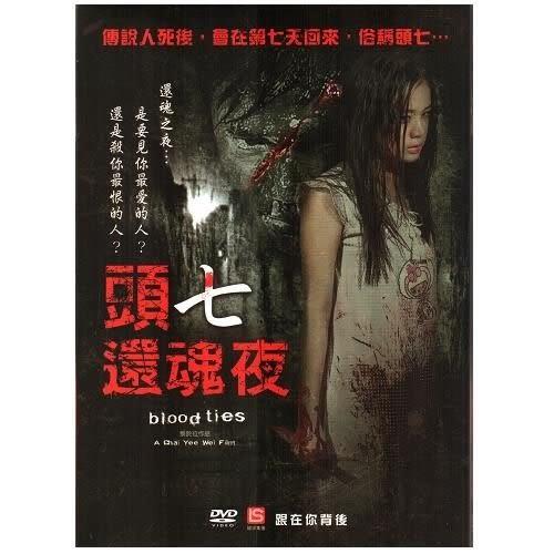 頭七還魂夜DVD  (購潮8)