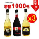 【養蜂人家】純釀蜂蜜醋3瓶特價組(蛋糕/蜂蜜/花粉/蜂王乳/蜂膠/蜂產品專賣)