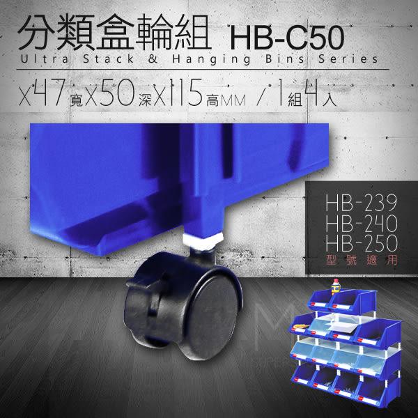 樹德 分類整理盒 輪子組 HB-C50(4個/組) HB-239.HB-240.HB-250專用(工具箱 工具盒 零件盒 抽屜櫃)
