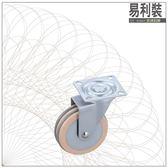 【 EASYCAN 】HD101 (無煞車) 活動輪 易利裝生活五金 桌輪 櫃輪