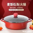 韓式麥飯石湯鍋不粘鍋雙耳鋁鍋紅色鴛鴦鍋火鍋鍋具家用電磁爐專用 wk10108