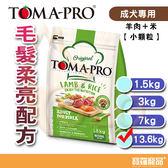 優格成犬羊肉配方(小顆粒)/狗飼料/狗糧 13.6kg【寶羅寵品】