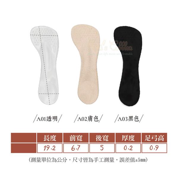 鞋墊.高跟鞋適用矽膠減壓七分鞋墊.黑/膚/透明【鞋鞋俱樂部】【906-C182】